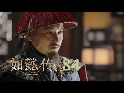 如懿傳 84 | Ruyi's Royal Love In The Palace 84(周迅、霍建華、張鈞甯、董潔等主演)