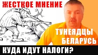 Беларусь.  Лукашенко и тунеядцы.  Куда уходят налоги?