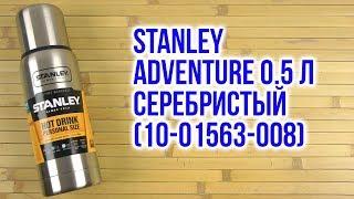 Розпакування Stanley Adventure 0.5 л Сріблястий 10-01563-008