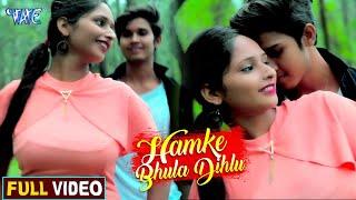 Humke Bhula Dihalu | HD VIDEO | Krishna Bhojpuriya | Bhojpuri Superhit Songs 2020
