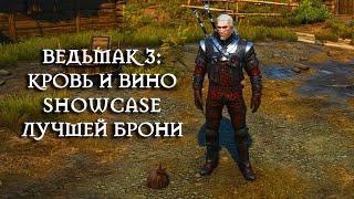 Ведьмак 3: Кровь и вино - лучшая броня (showcase)