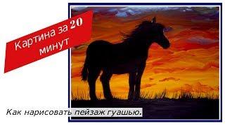 Как нарисовать пейзаж гуашью Лошадь Закат
