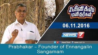 Prabhakar – Founder of Ennangalin Sangamam | Phoenix Manithargal | News7 Tamil
