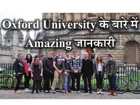 Amazing Information about Oxford University – [Hindi] – Quick Support