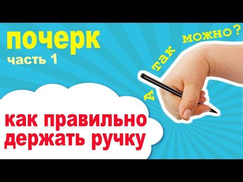 Как поставить руку для письма первокласснику