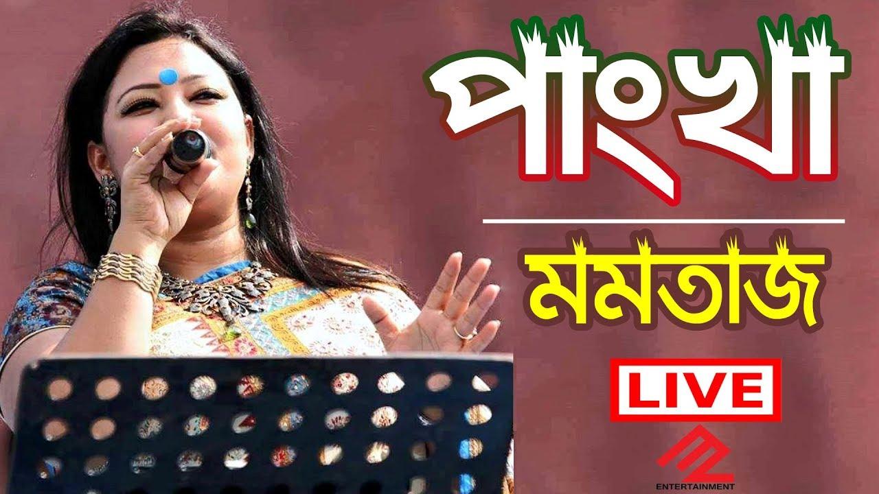 Download Pankha Pankha   Momtaz   পাংখা পাংখা   Bangla Hit Song   বাংলা হিট গান   মমতাজের গান   Live Version
