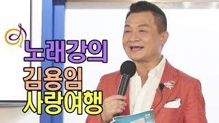 김용임 - 사랑여행 노래강의 / 작곡가 이호섭
