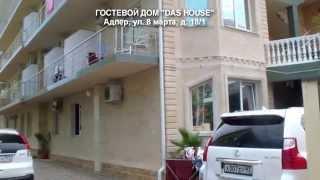 видео Гостевой дом Дрим
