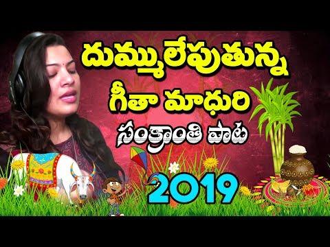 Sankranthi Special Full Song 2019 || Pramodu Puligilla , Geetha Madhuri