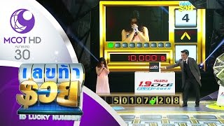 ID Lucky Number (9 ..59) 9 MCOT HD