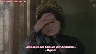 Кесем Султан. 2 Анонс 46 серии.