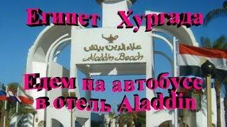 Лучший отдых Египет Прилетели в Египет Едем на автобусе по Хургаде в отель Aladdin(Видеоплатформа