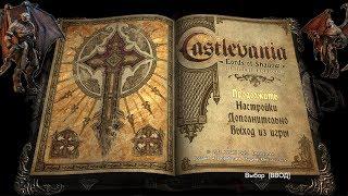Castlevania Lords of Shadow Прохождение ▶ игра Кастельвания Повелители Теней.