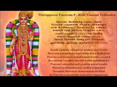 Thiruppavai Pasuram 08  Kizh Vaanam vellendru