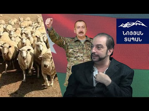 Пусть Алиев пасет своих баранов.У азербайджанцев и армян общий враг-алиевский режим.Григорий Айвазян