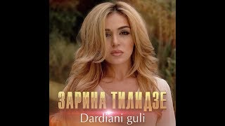 Download ZARINA TILIDZE  - DARDIANI GULI /ЗАРИНА ТИЛИДЗЕ -DARDIANI GULI Mp3 and Videos