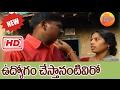 Udyogam Chesthanantivi Ro | Telugu Folk Video Songs | Telangana Folk Songs | Folk Songs | Janapadalu video