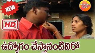 Udyogam Chesthanantiviro | Telugu Folk Video Songs | Telangana Folk Songs | Folk Songs | Janapadalu