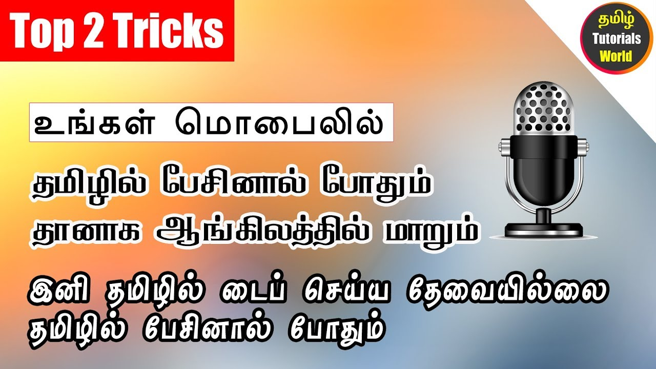 Tamil Voice Typing / Language Translator Tamil Tutorials World_ HD