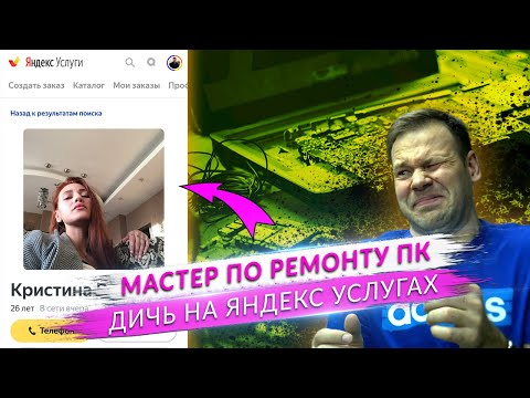 Рассадник мошенников на сервисе ЯНДЕКС.УСЛУГИ