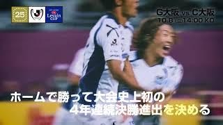 一歩も譲らない大阪ダービー 決着は第2戦でつける。JリーグYBCルヴァン...