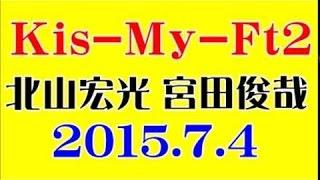 2015.7.4 キスマイ 北山宏光&宮田俊哉 やまだひさしのラジアンリミテッド