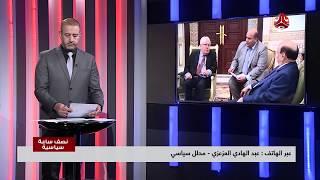 نص ساعة سياسة | 17-05-2018 | تقديم هشام جابر