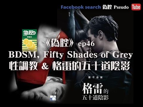 《偽腔》性調教 & 格雷的五十道陰影  BDSM, Fifty Shades of Grey  Pseudo ep46