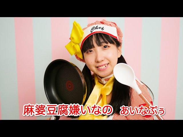 あいなぷぅ『麻婆豆腐嫌いなの』Music Video
