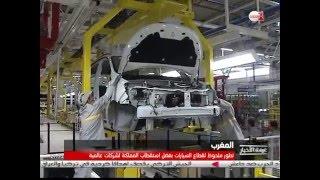 شركات السيارات العالمية تتسابق على إنشاء مصانعها في المغرب