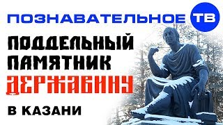 Поддельный памятник Державину в Казани (Познавательное ТВ, Артём Войтенков)