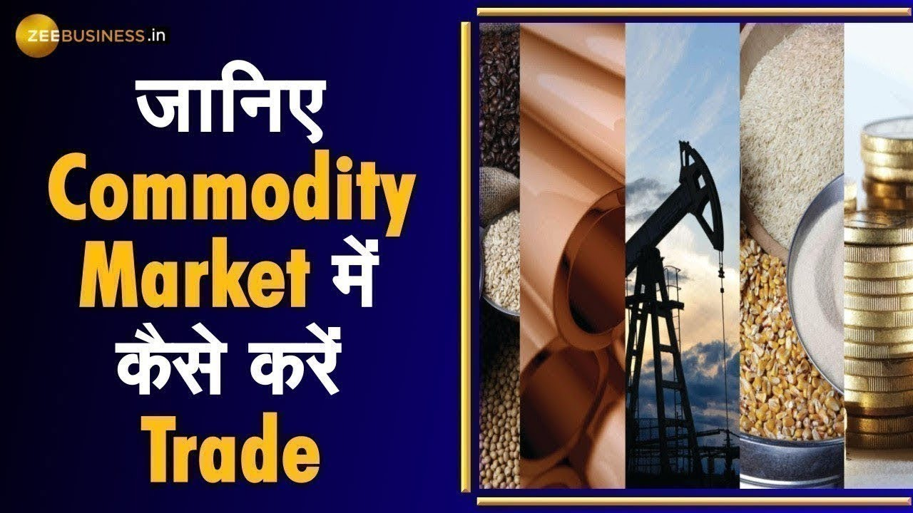 Commodities Live: जानिए Commodity Market में कैसे करें Trade; June 14, 2021 | Gold | Silver