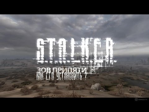 Как установить S.T.A.L.K.E.R. Call Of Prypyat