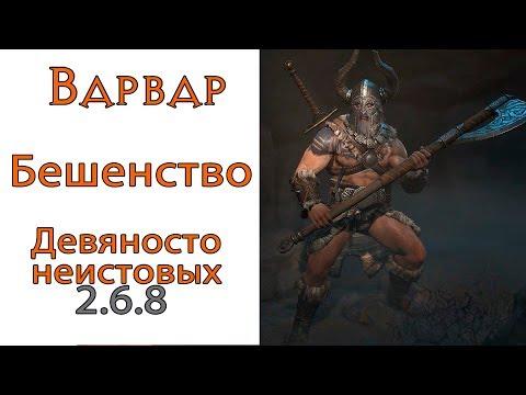 Diablo 3: НОВЫЙ ТОП Варвар генератор Бешенство в сете Девяносто Неистовых 2.6.8