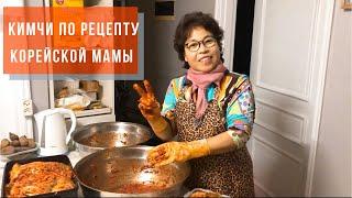 ГОТОВИМ КИМЧИ С КОРЕЙСКОЙ МАМОЙ. Настоящая корейская кухня