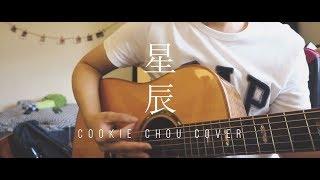 河仁傑 -【星辰】吉他翻唱 Cover by CookieChou(附吉他譜)