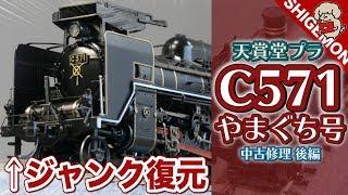 【ジャンク復元】中古で買った天賞堂プラ C571号機を修理する / HOゲージ(16番)  鉄道模型【SHIGEMON】