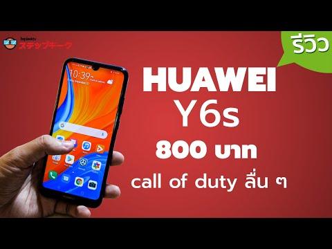รีวิว Huawei Y6s ราคาติดโปร 790 บาท เท่านั้น - วันที่ 30 Dec 2019