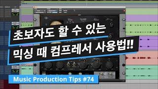초보자도 사용 할 수 있는 믹싱 때 컴프레서 사용 방법