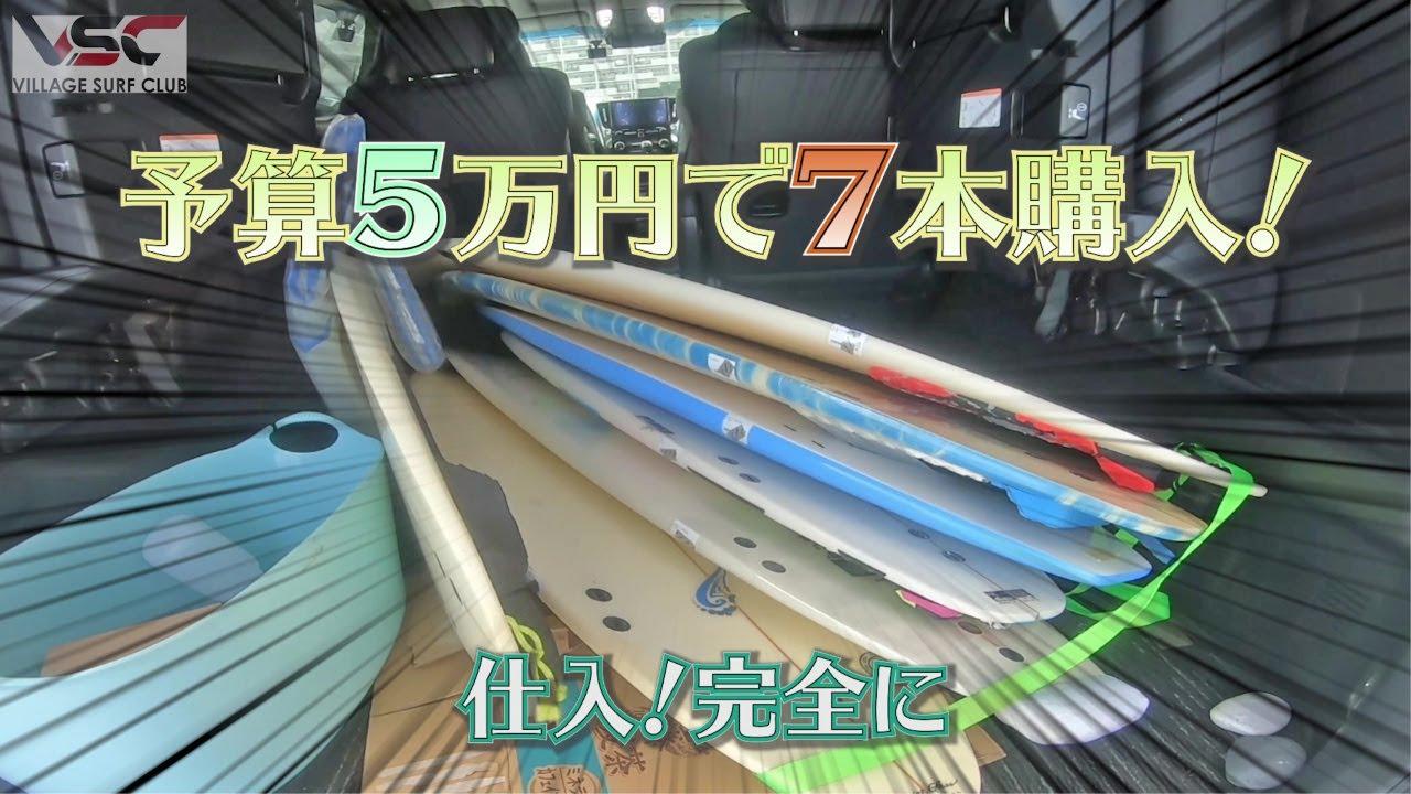 【練習用ボードの買い方】初心者向きの中古ボードを買ってみた!これからサーフィン始める人はコレで良い!