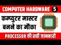 computer hardware in hindi part 5