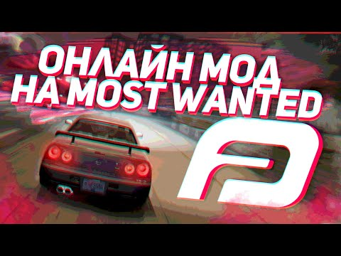 PlakMP - Игра на основе Need For Speed Most Wanted 2005