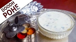 Doodh Pohe / Sweet Milk With Flattened Rice | Diwali Special Sweets Recipe