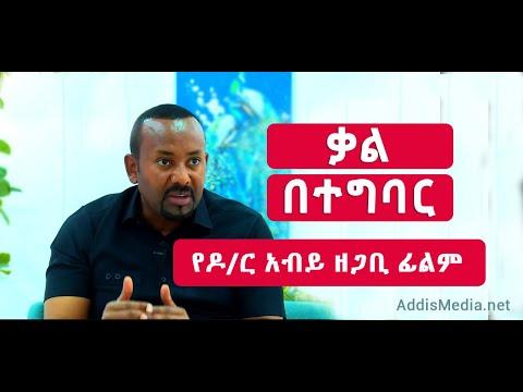 "Download የዶ/ር አብይ ዘጋቢ ፊልም ተለቀቀ   PM Abiy Ahmed documentary ""Kal Betegbar"""