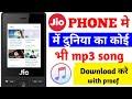 How to MP3 song download in jio phone || जियो फोन में दुनिया का कोई भी MP3 सॉन्ग डाउनलोड कैसे करें