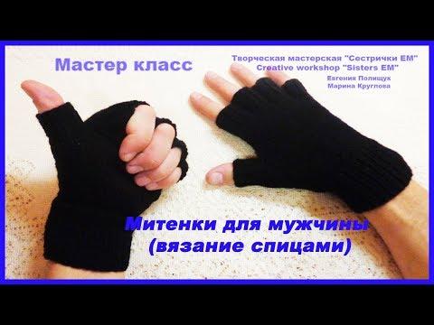 Митенки перчатки вязание спицами митенки