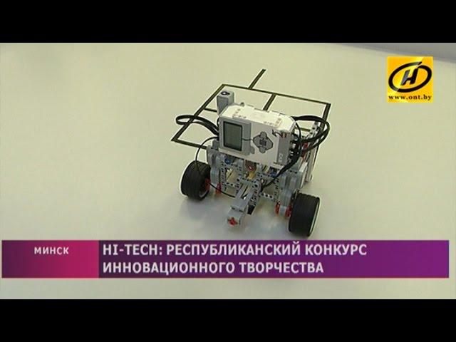 Конкурс инновационного творчества Hi-Tech в Минске