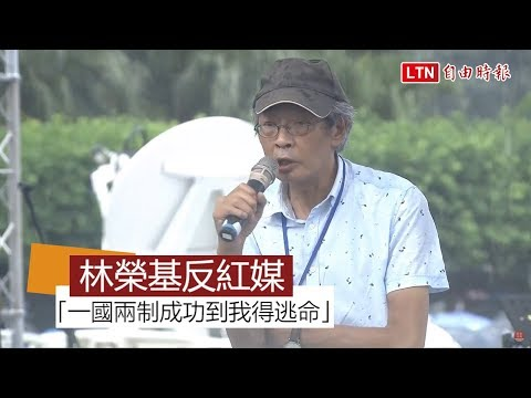 林榮基反紅媒 「一國兩制成功到我得逃命」