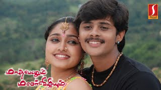 Latest Tamil Movie | Latest New Release Movie 2017 | Tamil new release movie 2017 | Keerthi Suresh