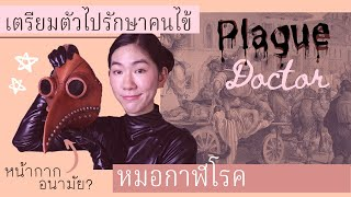 [Plague Doctor] แต่งตัวตามคุณหมอ !? ถ้าเธอเป็นแพทย์ในมิลาน ปี ค.ศ. 1631 💚 แถม COVID 19 special